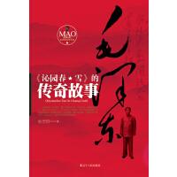 毛泽东《沁园春・雪》的传奇故事