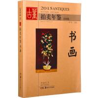 2015古董拍卖年鉴――书画