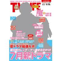 [现货]进口日文 TV LIFE テレビライフ首都��版 2017年6月16日号