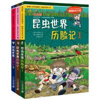 昆虫世界历险记123 我的第一本科学漫画书3册 绝境生存系列 少儿科普书 儿童科普百科漫画书 6-12岁青少年阅读儿童