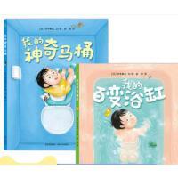 全2册精装绘本图画书我的神奇马桶我的百变浴缸适合3岁以上蒲公英正版童书