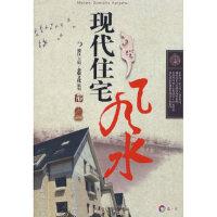 【二手旧书8成新】现代住宅风水(含盘) 崔江 9787894811363 山东电子音像出版社