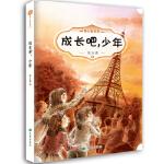 成长吧,少年 张玉清 9787537976176 希望出版社 新华书店 品质保障