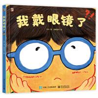 我戴眼镜了 调皮涂涂戴眼镜儿童近视故事绘本 儿童预防近视好习惯养成故事绘本书