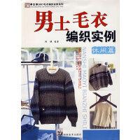 2007毛衣编织实例系列 男士毛衣编织实例 休闲篇