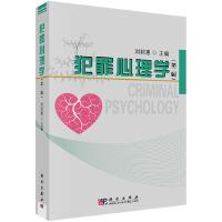 犯罪心理学(第二版)