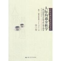 人际沟通分析学(第2版)(21世纪通才教育系列教材)