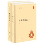 春秋左传注(中华国学文库・全2册)
