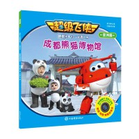 超级飞侠翻翻故事书・成都熊猫博物馆(一起看世界・亚洲篇)