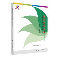 创办你的企业(乡村创业版)――创业计划手册