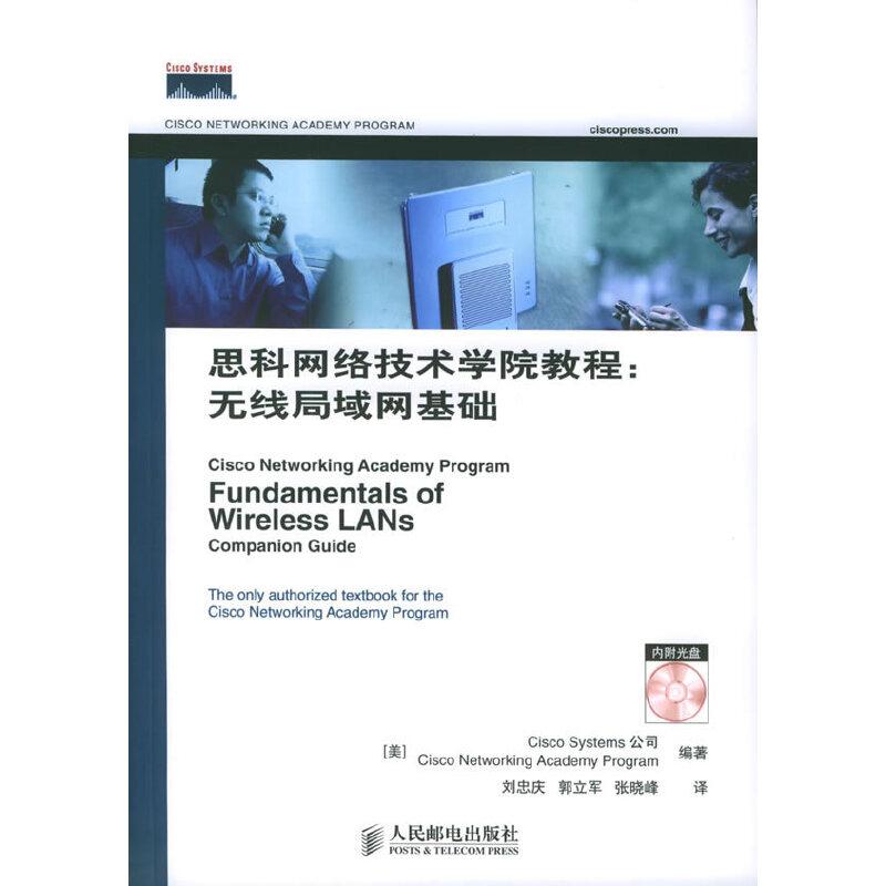 思科网络技术学院教程:无线局域网基础(附CD-ROM光盘一张)