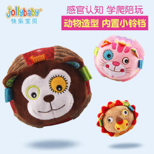 jollybaby新生婴儿毛绒玩具布球3-6-12个月1岁宝宝手抓球安抚摇铃