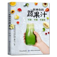 一杯神奇的蔬果汁 李宁 中国纺织出版社北京图书发行部 新华书店正版