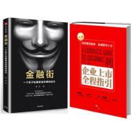 金融街:一个影子私募基金经理的自白+企业上市全程指引(第三版)梁成 著 华尔街之狼 中信出版社图书