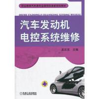 汽车发动机电控系统维修 孟庆双 9787111391944 机械工业出版社教材系列