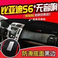 比亚迪S7宋MAX秦80DM元S6唐100专用改装装饰中控仪表台防晒避光垫