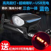 自行车灯车前灯充电强光手电筒带喇叭USB山地车配件夜骑行电铃铛 喇叭灯 蓝色(送红色充电尾灯)
