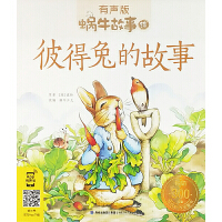 蜗牛故事绘彼得兔的故事有声版本儿童故事