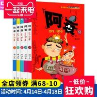 阿衰漫画全集51-55全套5册 阿衰on line搞笑故事书书籍彩图儿童读物9-12-15岁