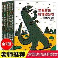 宫西达也恐龙系列全套7册绘本套装你看起来好像很好吃 绘本3 6岁 经典绘本 我是霸王龙 蒲蒲兰绘本馆 0-3-4-6-