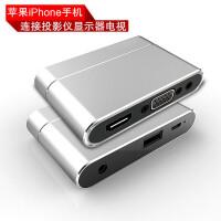 同屏转换器苹果iPhone X/8/7/Plus手机VGA投影仪连HDMI电视显示器