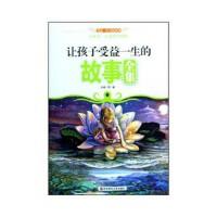 【二手旧书8成新】让孩子受益一生的故事全集 陈敏 9787561775165 华东师范大学出版社