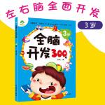 爱德少儿 全脑开发300题3岁 儿童逻辑思维训练游戏图书幼儿左右脑潜能智力开发书籍