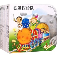 奇妙洞洞书系列第二辑套装 全套共8册 童书 低幼儿启蒙认知读物 婴童畅销读物 锻炼手指 拼音 花婆婆