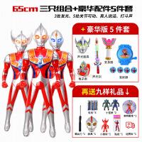 奥特曼玩具男孩超大号赛罗罗布迪迦变形超人套装大号组合变身器新