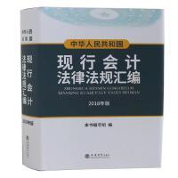 2018年新版中华人民共和国现行会计法律法规汇编会计法律法规汇编