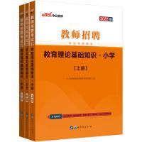 中公教育2021教师招聘考试:教育理论基础知识小学(全新升级)