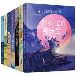 全7册 翌平新阳刚少年小说系列 北冰洋汽水 钢的树 跳房子 蛙人特战队 我的同桌是电子人 心灵流量 月亮上的音乐会11