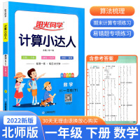 阳光同学计算小达人一年级下册数学北师版2021新版北师大
