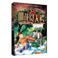 中外名家动物小说精品丛书:血战食人鳄