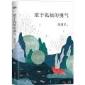 敢于孤独的勇气(2019年周国平全新散文精选集)