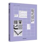 """中国高等院校""""十三五""""精品课程规划教材:版式设计"""