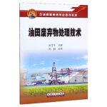 油田废弃物处理技术