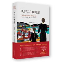 【旧书9成新】【正版包邮】 礼拜二午睡时刻 〔哥伦比亚〕加西亚马尔克斯 ,刘习良 笋季英 南海出版公司