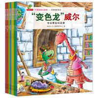 *小恐龙成长绘本 全8册情商培养性格养成 4-5-6-7-8岁儿童书籍绘本0-3岁宝宝睡前故事幼儿读物情商绘本