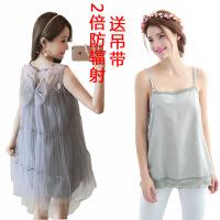 银纤维电脑防辐射衣服夏季宽松无袖背心孕妇装连衣裙子放射服