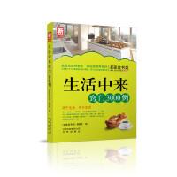 生活中来窍门3000例-新家庭书架品质生活系列图书
