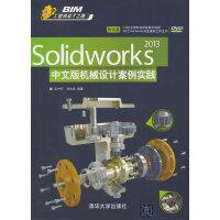 Solidworks 2013中文版机械设计案例实践 配光盘 BIM工程师成才之路