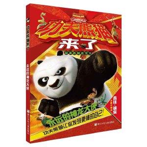 功夫熊猫来了:永远的神龙大侠(注音版)