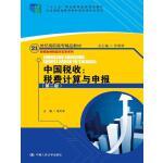 中国税收:税费计算与申报(第二版)(21世纪高职高专精品教材・新税制纳税操作实务系列)