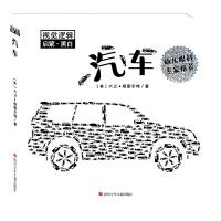 视觉逻辑启蒙(黑白):汽车