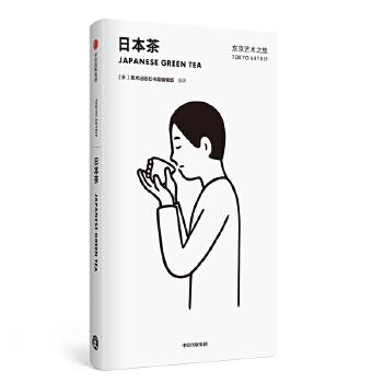 东京艺术之旅:日本茶 日本再发现!从文化与艺术的角度玩转东京!5个维度,20位文化学者引路,50位建筑大师作品+30个古董集市+超200家日本酒、日本茶、和果子新店老铺探访