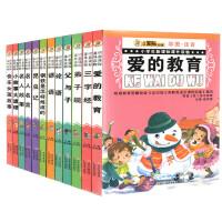 小笨熊动漫 小学生新课标课外读物 彩图注音版 全12册