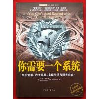 【二手书旧书9成新正版】你需要一个系统、哈吉斯、中国青年出版社