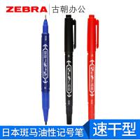 日本ZEBRA斑马记号笔大头笔不可擦双头粗细黑色油性不掉色勾线笔速干马克笔防水不褪色勾边蓝红计号签到签名