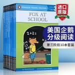 美国企鹅分级阅读第三阶段10本套装 英文原版 Penguin Young Readers L3 附全彩插图 英文版进口